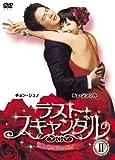 [DVD]ラスト・スキャンダル BOXII