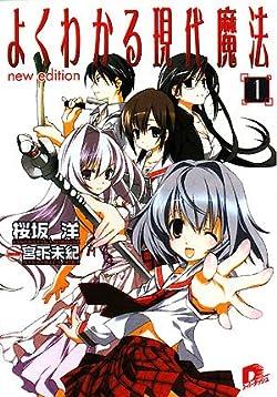 よくわかる現代魔法1 new edition