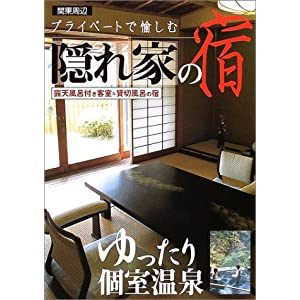 プライベートで愉しむ隠れ家の宿—関東周辺露天風呂付き客室&貸切風呂の宿