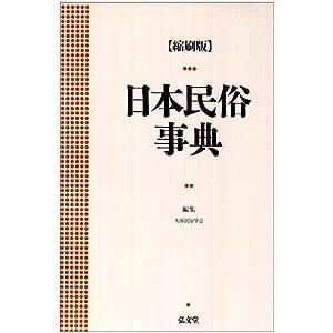 日本民俗事典
