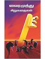 VairamuthuSiru Kathaigal
