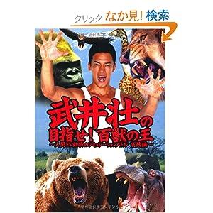 『武井壮の目指せ! 百獣の王 ~人間VS動物のシミュレーションバトル 実践編~』