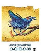 Charithram Kuricha Sreepadmanabhaswami Kshethram