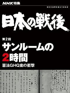 国民が知らない「日本国憲法のタブー」大研究 vol.3