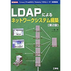 LDAPlbg[NVXe\z\uLinuxvuFreeBSDvuSolarisv[U[ 