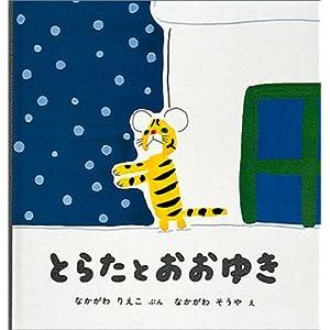 とらたとおおゆき (幼児絵本シリーズ)