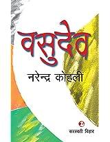 Vasudev: Vasudev Aur Devakee Kee Charam Jijeevishaa Kee Mahaan Gaathaa