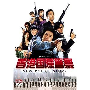 香港国際警察/NEW POLICE STORYの画像