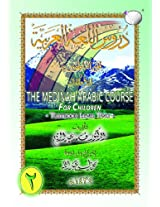 The Madinah [Medinah] Arabic Course for Children: Textbook Level Two