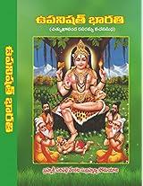 Upanishad Bharati (Ten Principal Upanishats with Sankara Bhashyam)