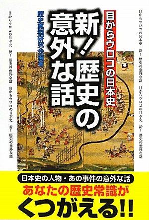新!歴史の意外な話―目からウロコの日本史