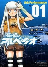 蒼き鋼のアルペジオ 01