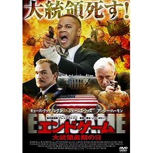 エンドゲーム 大統領最期の日の画像
