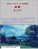 Bulletin of The Bertrand Russell Society in Japan 19