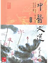 CUHK Series:Literature Classics in Chinese Medicine(Chinese Edition)
