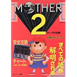 MOTHER2M[OtPUKChubN