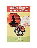 Sharirik Shiksha ke Adhar Tatha Vigyan