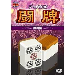 【クリックでお店のこの商品のページへ】プロ麻雀 闘牌~役満編~ [DVD]