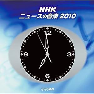 : NHK ニュースの音楽2010