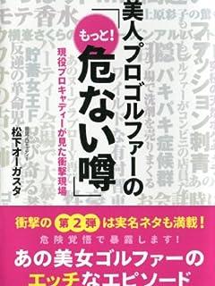 美人プロゴルファー「激ヤバ下半身ニュース」5連発 vol.1