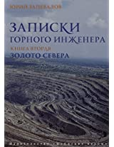 Zapiski gornogo inzhenera: Kniga vtoraja. Zoloto Severa (Russian Language)