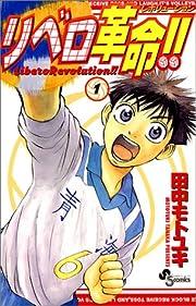 リベロ革命(レボリューション)!! (1) (少年サンデーコミックス)