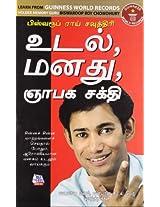 Memory Mind & Body Tamil