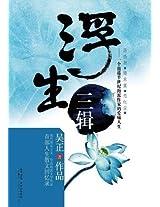 Fu Sheng San Ji