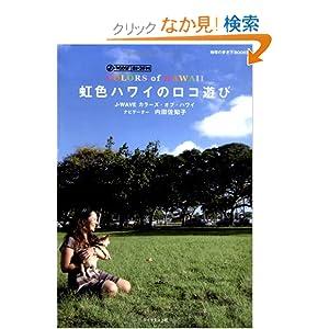 J-WAVE COLORS of HAWAII 虹色ハワイのロコ遊び (地球の歩き方BOOKS)