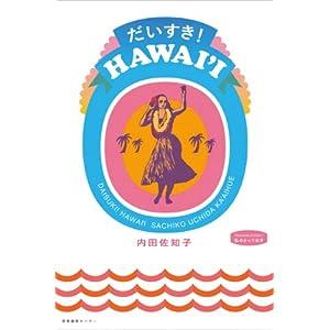 だいすき!HAWAII (私のとっておき)