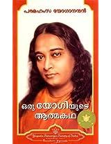 Autobiography of a Yogi (Malayalam)