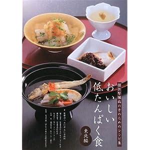 おいしい低たんぱく食 東北編—慢性腎臓病の方のためのレシピ集