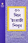 Learn English Through Bengali in 30 Days