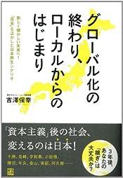 グローバル化の終わり、ローカルからのはじまり<br> 著者: 吉澤保幸