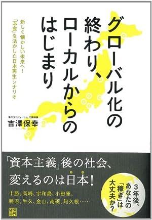 グローバル化の終わり、ローカルからのはじまり 著者: 吉澤保幸
