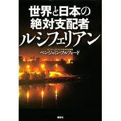 世界と日本の絶対支配者ルシフェリアン