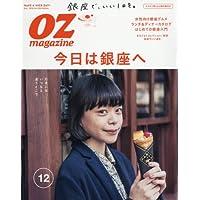 OZ magazine 2016年12月号 小さい表紙画像