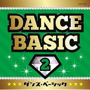 ダンス・ベーシック2