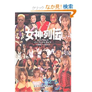 『女神列伝 女子プロレスパーフェクトガイド1950~2011』