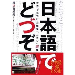 日本語でどづぞ―世界で見つけた爆笑「ニホン」誤集 (中経の文庫 や 2-1)