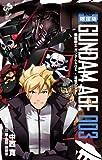機動戦士ガンダムAGE 追憶のシド 3 限定版 (少年サンデーコミックス〔スペシャル〕)