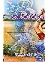 Telugu Lo Janapada Kathalu