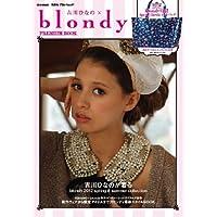 blondy 2012年度版 小さい表紙画像