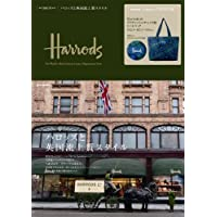 Harrods 2010年度版 小さい表紙画像