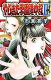 やじきた学園道中記II 3 (プリンセスコミックス)