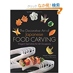 (�p����) �ނ����̓�� - The Decorative Art of Japanese Food Carving: Elegant Garnishes for All Occasions