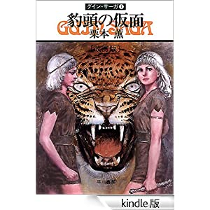 グイン・サーガ1 豹頭の仮面: (1) [Kindle版]