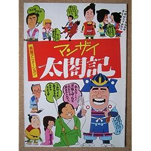 マンザイ太閤記の画像