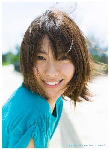 瀧本美織ファースト写真集「いっしょに走ろっ!!」