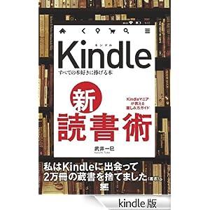 Kindle 新・読書術 すべての本好きに捧げる本 [Kindle版]
